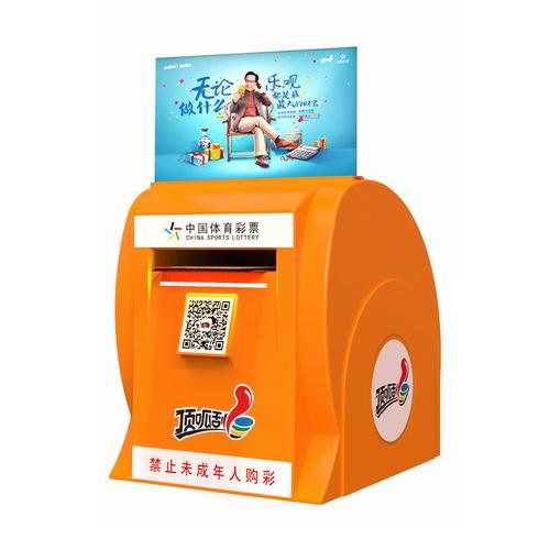 一代魔彩盒智能彩票機